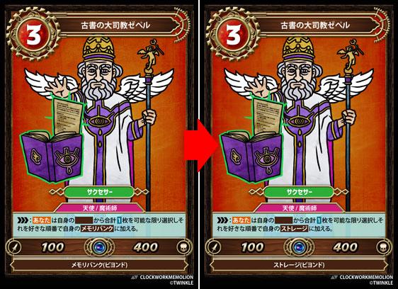 古書の大司教ゼペル