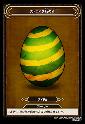 ストライプ柄の卵