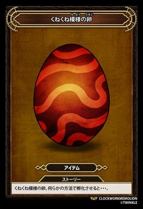 くねくね模様の卵