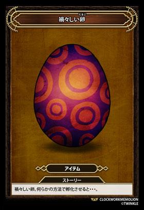 禍々しい卵