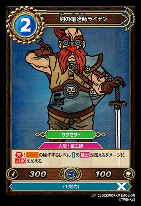 剣の鍛冶師ライゼン