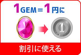 1GEM=1円割引に使える