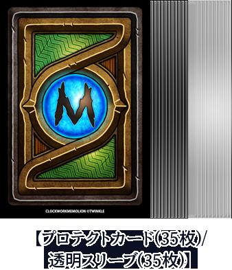 【プロテクトカード(35枚)/透明スリーブ(35枚)】