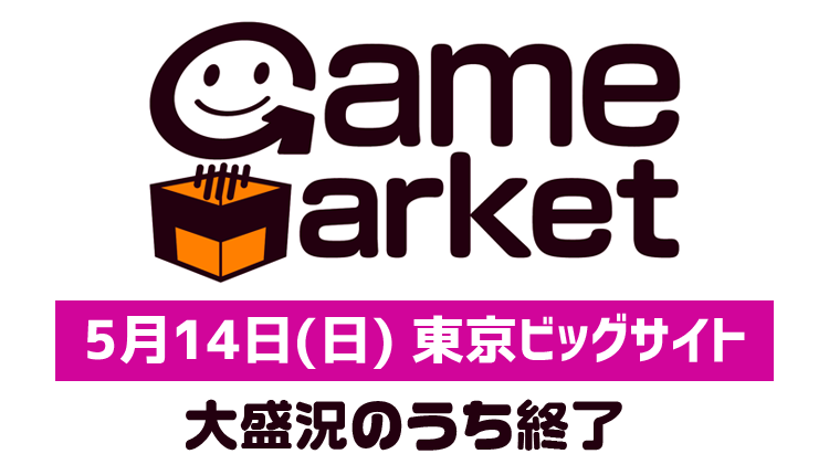 Game market/